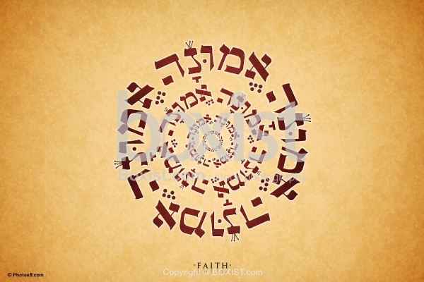 Faith in Hebrew Calligraphy