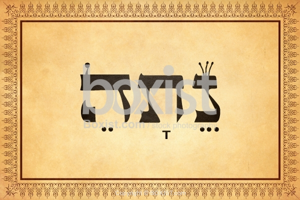 Wonderful in Kabbalah Letters of Nethah