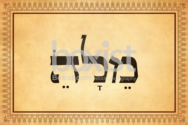 Turning Away Evil in Kabbalah Letters of Melah