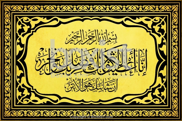 Arabic Calligraphy of Surat Al Kawthar from the Holy Quran