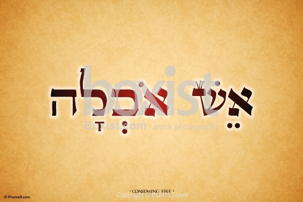 Consuming Fire Hebrew Calligraphy