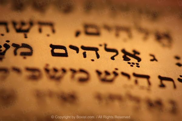 Elohim in Hebrew Bible