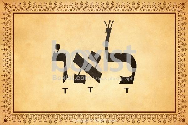 Is Wonderful in Kabbalah Letters of Lau