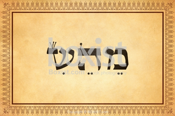 Seeking Safety from Trouble in Kabbalah Letters of Mahash