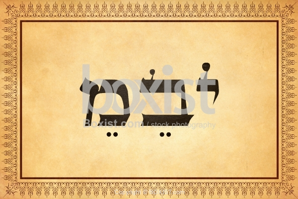 Producing by His Word in Kabbalah Letters of Yebem