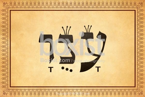 Rejoicing in Kabbalah Letters of Aunu