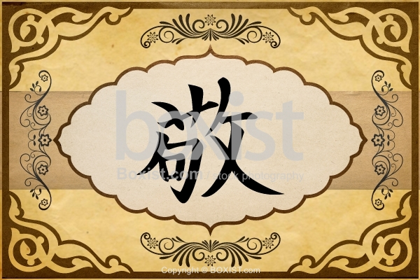 Respect Sign in Japanese Kanji Greeting Card