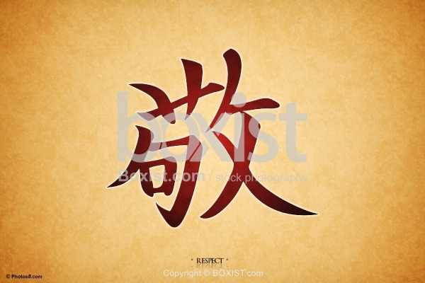 Respect in Japanese Calligraphy