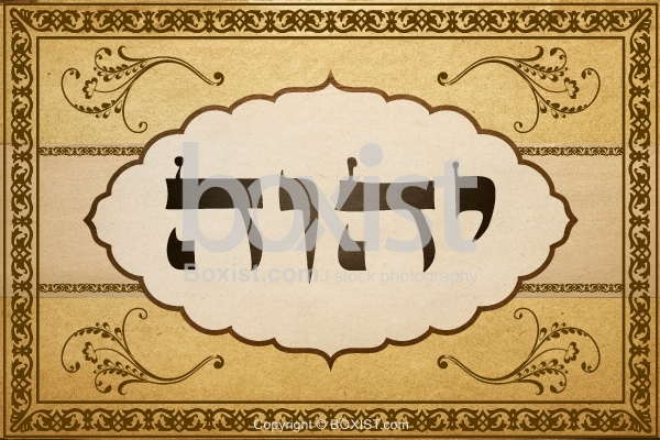 Jehovah in Hebrew Calligraphy