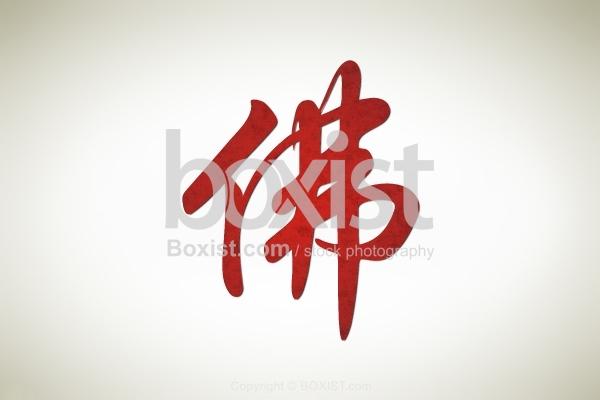 Buddha Symbol In Chinese