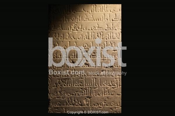 Tomb Inscription From Abbasid Period