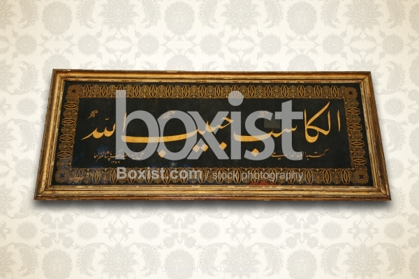 Who Earns by Struggle is a Friend of Allah Framed Calligraphy