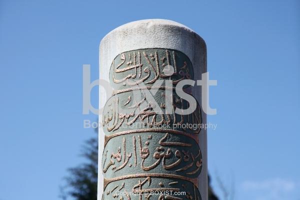 Tombstone Column with Arabic Inscription