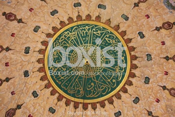 Suleymaniye Mosque Dome Circular Calligraphy
