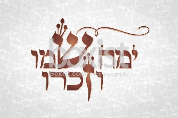 Yemach Shemo Vezichro In Hebrew
