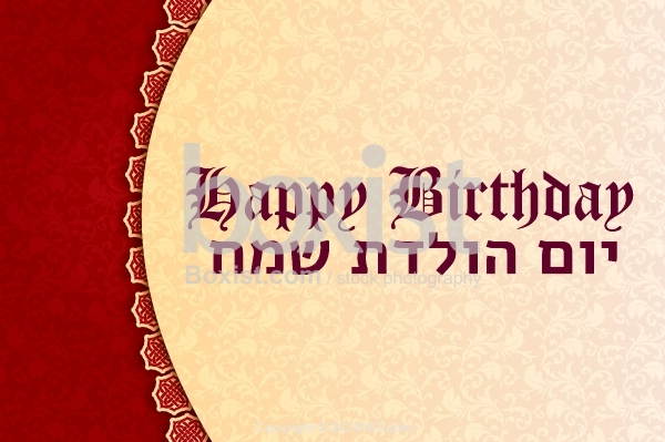 Happy Birthday Card In Hebrew