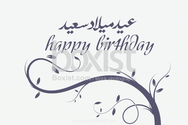 Happy Birthday in Arabic with English