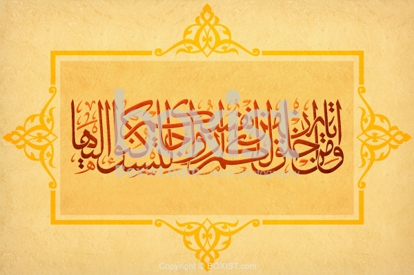 He Created For You From Yourselves Mates Arabic Calligraphy