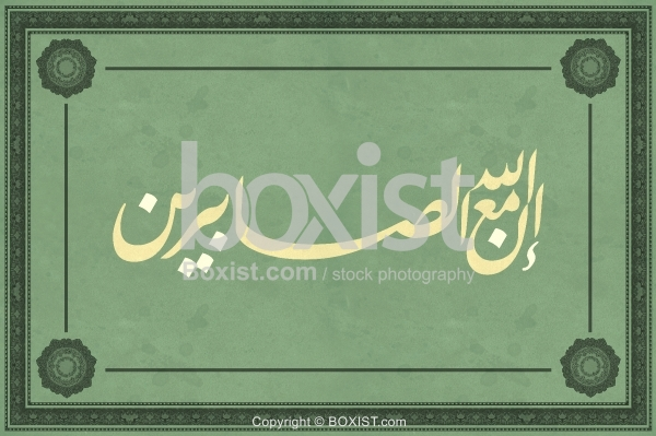 Allah Is With The Patient in Arabic Calligraphy