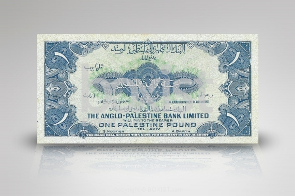 Painting Design of One Pound by Anglo Palestine Bank