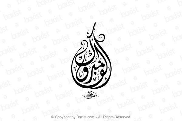 Alf Mabrook Arabic Congratulations Greeting