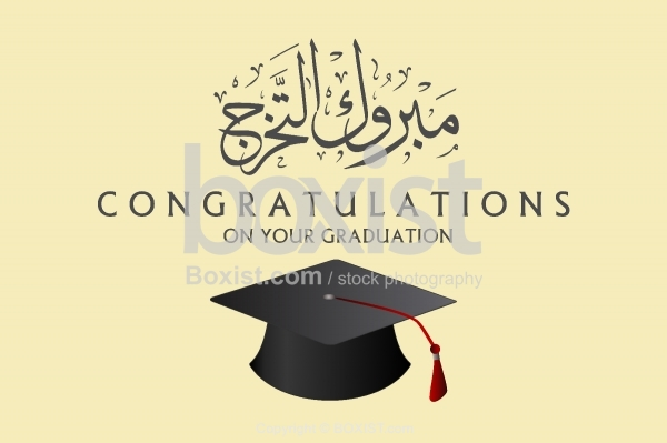 Congratulations with Graduation Hat in English and Arabic