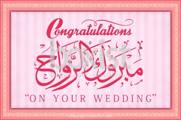 Congratulations On Wedding in Arabic and English
