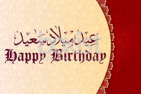 Happy Birthday Card In Arabic and English