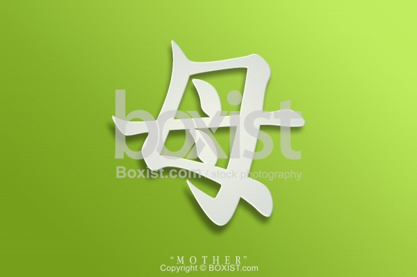 Mother Symbol In Kanji Calligraphy