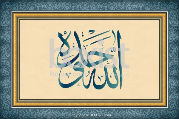 Allah Alone In Thuluth Arabic Calligraphy