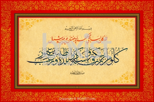 Eat From The Provisions Of Your Lord And Be Grateful To Him in Arabic Calligraphy