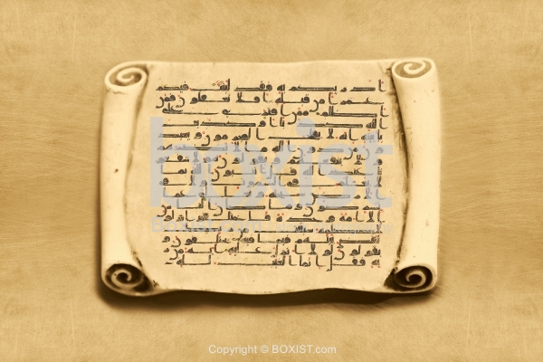 Folio from Quran in Maghribi Script on Stone Scroll