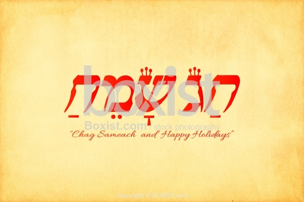 Hebrew Calligraphy Art Of Chag Sameach And Happy Holidays