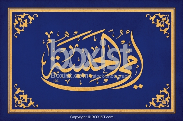 My Beloved Mother In Arabic Thuluth Calligraphy Script