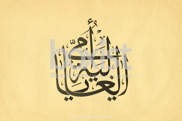 My Dearest Mother In Arabic Thuluth Calligraphy