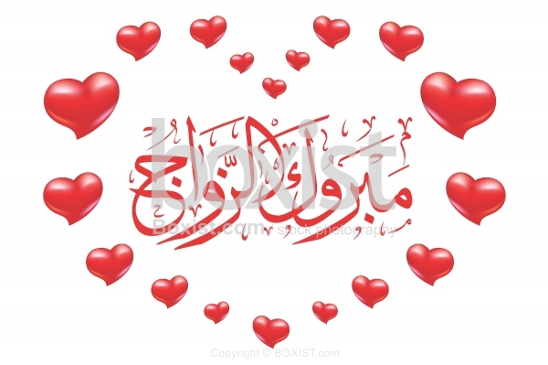 Arabic Wedding Congratulations Card