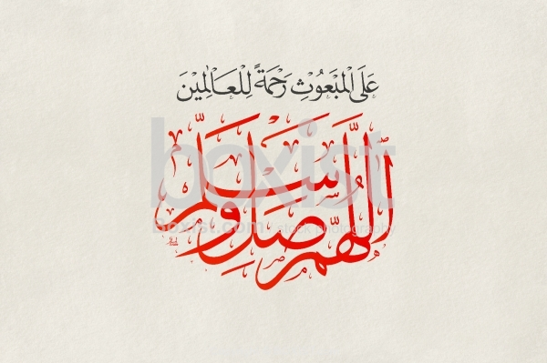 Oh Allah Send Your Peace And Blessings Upon Prophet Muhammad