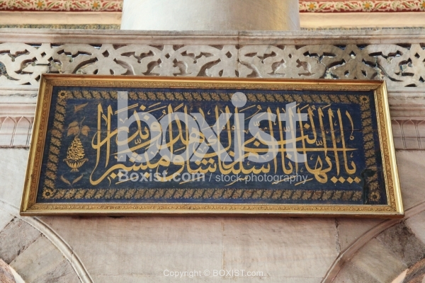 Quranic Calligraphy Panel Inside The Blue Mosque in Istanbul