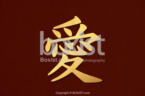 Chinese Symbol Calligraphy For Love