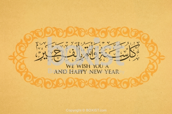 Wish You Happy New Year In Arabic Calligraphy