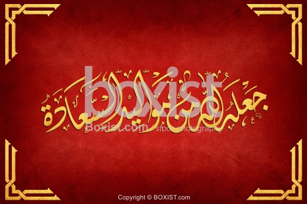 May Allah Give Happiness to Your Newborn Greeting in Arabic Calligraphy