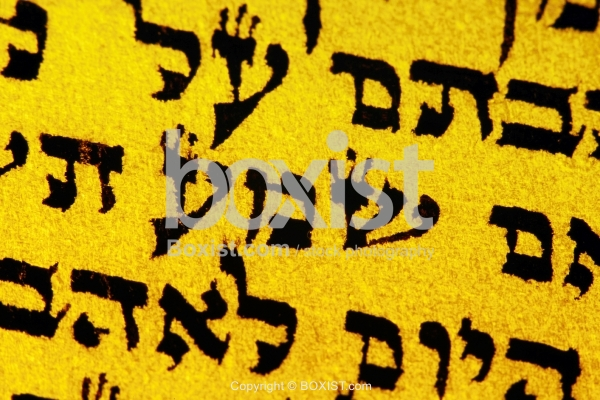 Shema Hebrew Text Closeup Letters From Torah Bible