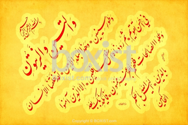 Surah At Tin In Arabic Calligraphy