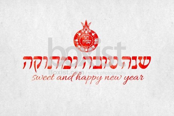 Sweet And Happy Jewish New Year