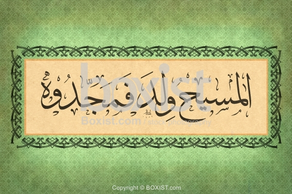 Christ Is Born Glorify Him In Arabic