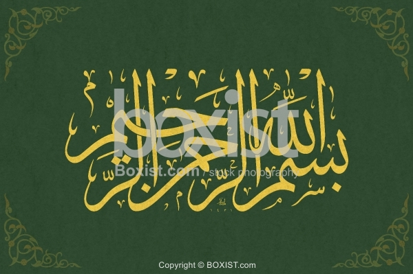 The Bismillah In Arabic Calligraphy