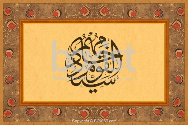 The Master Of A People Is The One Who Serves Them in Arabic Calligraphy