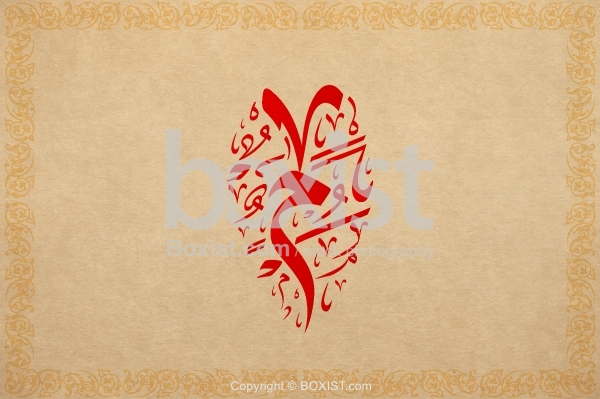 The Mem Letter In Arabic Calligraphy