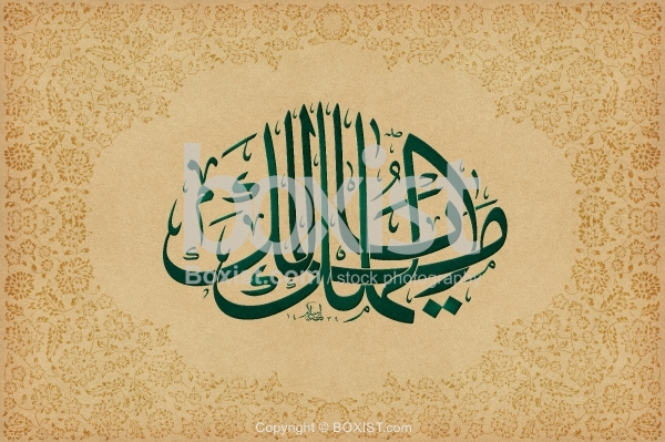 The Owner of all Sovereignty in Arabic Thuluth Jali Calligraphy