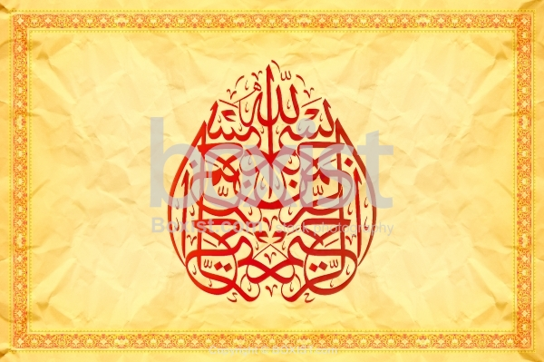 Mirrored Bismillah In Thuluth Script Calligraphy